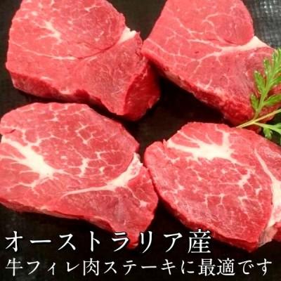 【冷凍】業務用 ヒレステーキ 豪州産 牛ヒレ カット 100g 4枚入り 2点以上は送料がお得です