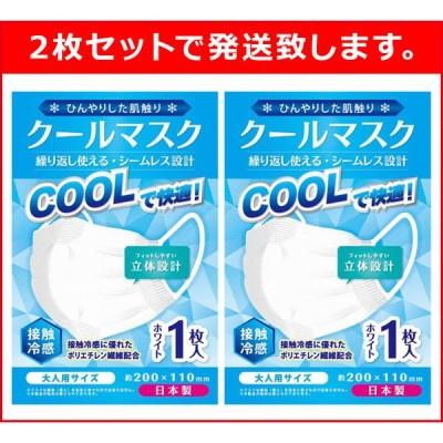 送料無料 クールマスク 大人用 接触冷感 ひんやり 繰り返し洗える 安心の日本製 2枚セット