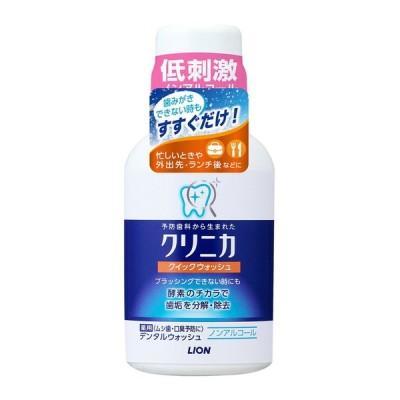 【医薬部外品】ライオン クリニカ クイックウォッシュ 80ml