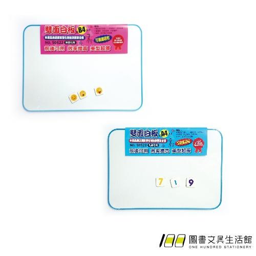 雷鳥 / 雙面白板 / A4 / B4【100圖書文具生活館】