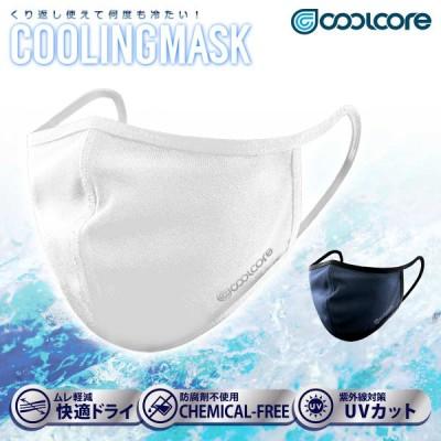 クールコア クーリングマスク 夏用 全2色 全2サイズ 白 紺 ホワイト ネイビー M L サイズ COOLING MASK COOLCORE 布マスク 夏マスク 夏 涼しい