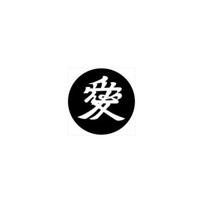 家紋シール 直江兼続 愛 直径10cm 丸型 白紋 2枚セット KS10M-3182-01W