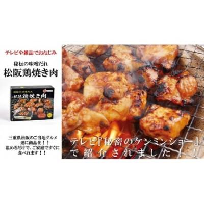 松阪鶏焼き肉(レトルトパウチ)