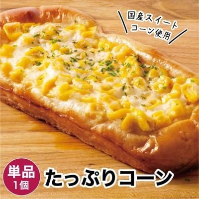 たっぷりコーン 1個 冷凍パン