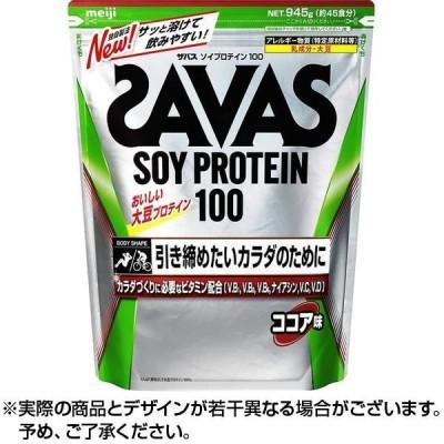 ザバス(SAVAS) ソイプロテイン ココア味 45食 945g ×1個