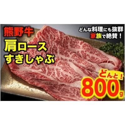 熊野牛肩ロース すきしゃぶ用 800g
