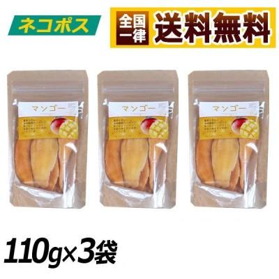 【訳あり】ドライフルーツ マンゴー 110g×3袋
