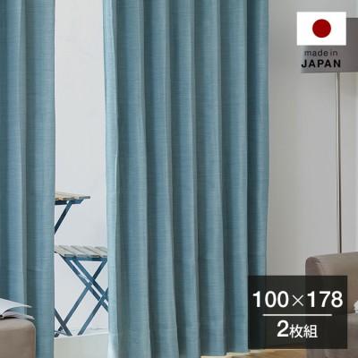 [ブルー] 2枚組 ドレープカーテン 遮光 防炎 洗濯可 高さ調節可 タッセル付き