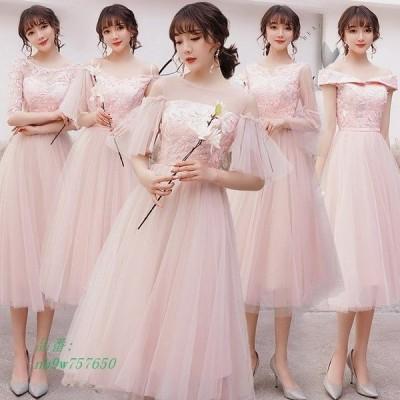 ピンク ドレス ミモレ丈 卒業式 5タイプ ブライズメイドドレス 演奏会 パーティードレス フレア袖 20代 オフショルダー 結婚式 30代