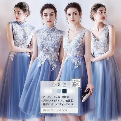 披露宴ドレスウェディングドレス編み上げフォーマルドレスゲストドレス大きいサイズゲストドレス結婚式二次会花嫁