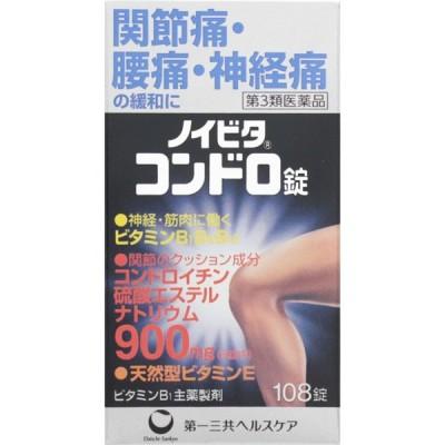 【第3類医薬品】ノイビタコンドロ錠 108錠