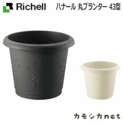 プランター プランター鉢 リッチェル Richell ハナール 丸プランター 43型 園芸用品 大型