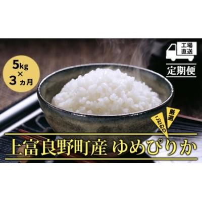 ≪3ヶ月定期便≫北海道上富良野町産【ゆめぴりか】5kg
