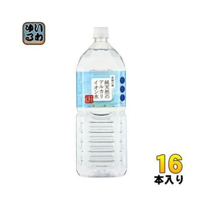 ケイ・エフ・ジー 純天然のアルカリイオン水 金城の華 2L ペットボトル 16本 (8本入×2 まとめ買い)