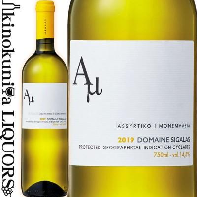 アシルティコーモネンヴァシア [2019] 白ワイン 辛口 750ml ギリシャ エーゲ海 サントリーニ島 Domaine Sigalas ドメーヌ シガラス Assyrtiko-Monemvasia