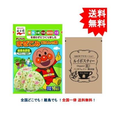 【永谷園】 それいけ! アンパンマン まぜこみごはんの素 緑黄色野菜 ( やさしい塩味 ) 24g × 1袋 + SHOWルイボスティ1袋