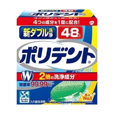 新ダブル洗浄ポリデント 入れ歯洗浄剤 99.99%除菌 48錠