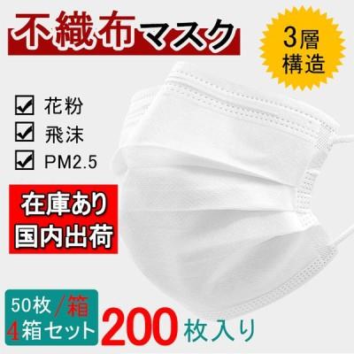 ★全商品20%OFF★マスク200枚 4箱セット 使い捨て レギュラーサイズ 三層構造 不織布マスク ホワイト 花粉症 PM2.5 ウイルス対策 大人 耳掛式 防護 花粉症対策