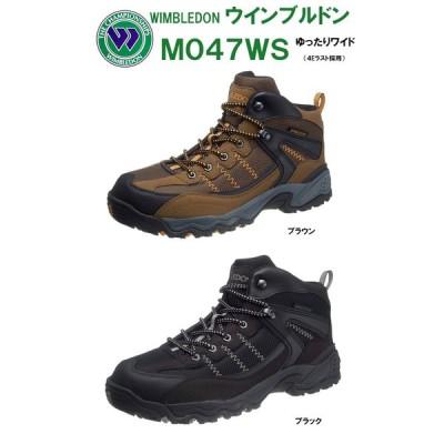 防水 メンズ トレッキングシューズ ウィンブルドンM047WS W/BM047WS ハイカットモデル アサヒシューズ ウインブルドン 防水設計 KF7969