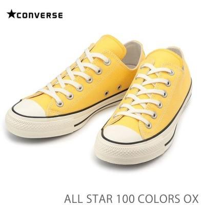 コンバース スニーカー コンバース オールスター 100 カラーズ OX イエロー CONVERSE ALL STAR 100 COLORS OX 31301322210 1SC224