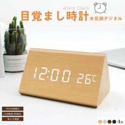 デジタル置き時計 目覚まし時計 木目調 LED 光 アラーム 大音量 多機能 カレンダー 日付 温度 音声感知 省エネ かわいい 子供  時間記憶
