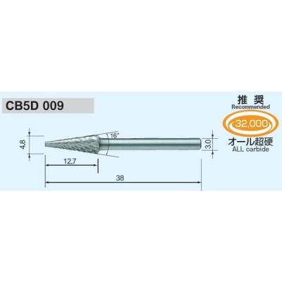 超硬バー(クロスカット)シャンク径3.0mmCB5D009