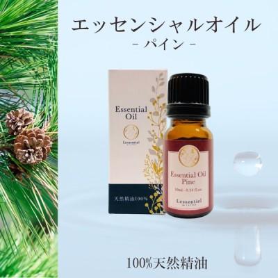 【パイン】精油 10ml 箱付 森林 リラックス リフレッシュ 落ち着き 癒し アロマ 自然 天然 エッセンシャルオイル シンプル 単体 葉