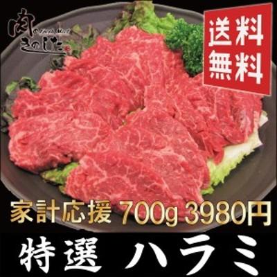 牛 特選ハラミ 700g  牛肉 BBQ バーベキュー 焼肉 大容量 送料無料 ハラミ肉
