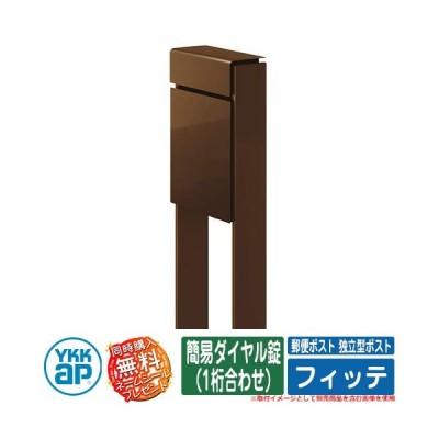 郵便ポスト独立型ポスト フィッテ DPB-1 簡易ダイヤル錠(1桁合わせ) YKKap イメージ:本体4Jミディアムブラウン・柱4Jミディアムブラウン
