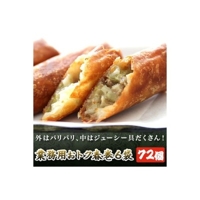 餃子 取り寄せ マツコの知らない世界に当店が紹介されました 業務用おトク春巻6袋 送料無料 冷凍 餃子工房ロン みまつ食品