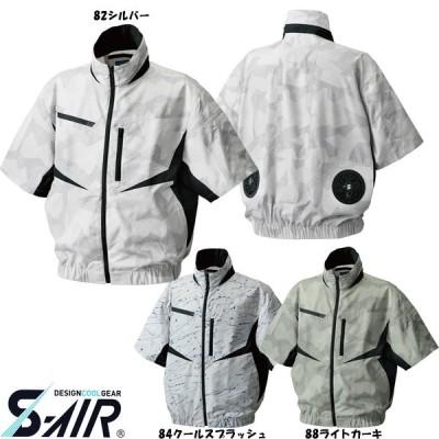 S-AIR 空調ウェア EUROスタイルデザイン半袖ジャケット(服地のみ) S〜3L 空調服