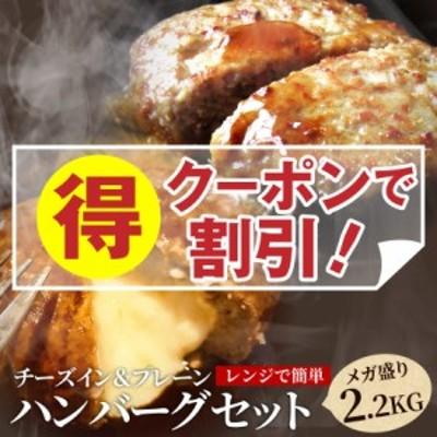 《クーポンで割引対象》福袋 ハンバーグ 2種セット  2.2kg (プレーン100g×12個、チーズイン100g×10個)  メガ盛り 冷凍 惣菜 レンジOK