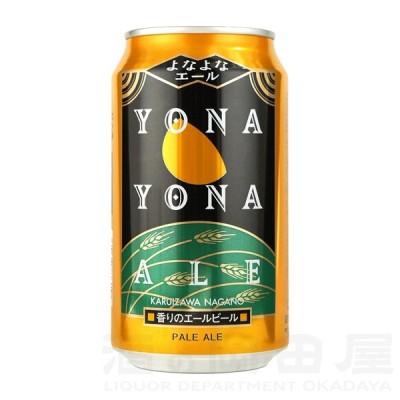 よなよなエール 350ml 長野県 ヤッホーブルーイング エールビール クラフトビール 地ビール ビールギフト 宅飲み 家飲み