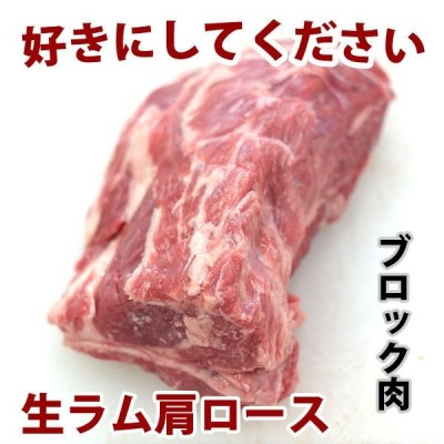 焼き肉 ジンギスカン 羊肉 生ラム肩ロース ブロック 1本(300g〜350g) 冷蔵チルド・真空パック (BBQ バーべキュー)焼肉