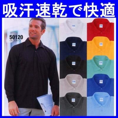 ポロシャツ 長袖 作業服 作業着 ユニフォーム 通年 吸汗速 伸縮 ポリエステル100%(so-50120)