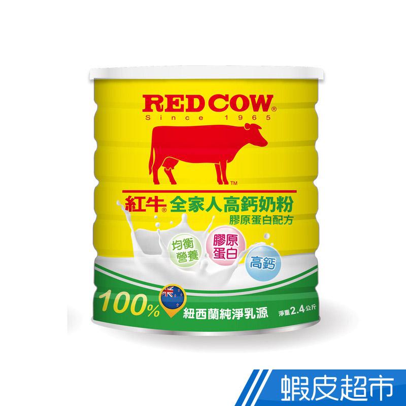 紅牛 全家人高鈣營養奶粉(膠原蛋白配方2.4kg)  現貨[滿額折扣] 蝦皮直送