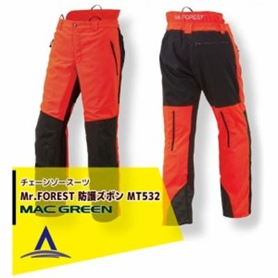 【MAC GREEN】防護服 マックス チェーンソー作業用スーツ Mr.FOREST 防護ズボン MT532