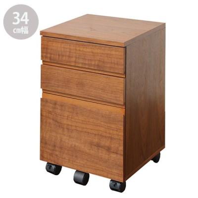 デスク用 チェスト キャスター付き 幅34cm3段収納 天然木 ウォールナット材 デスクワゴン キャビネット ミッドセンチュリー walnut desk chest W34 K-2547BR
