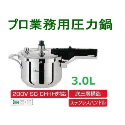 圧力鍋 ワンダーシェフ プロ業務用 3L (YOSA30)  630131 「送料無料」・「IH対応]