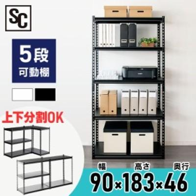 ラック スチールラック 幅90cm STR-900 5段ハイタイプ スチールフレーム 分割可能 可動棚 シンプル 収納 収納棚 棚 可動棚 デスク サイド
