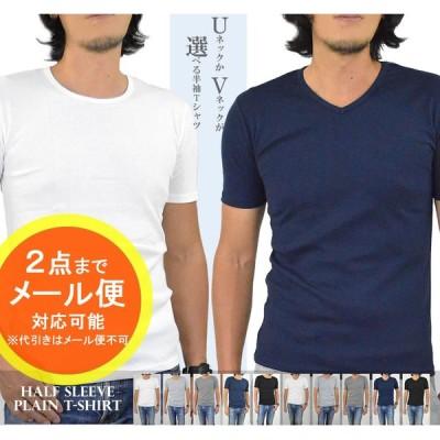 Tシャツ メンズ 半袖 無地 Uネック Vネック 半袖Tシャツ カットソー インナー 下着/2点までメール便可能