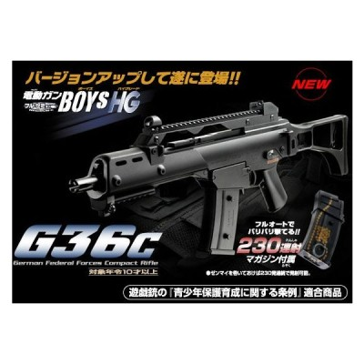 電動ガンボーイズ HG G36C ハイグレード (4952839174031)