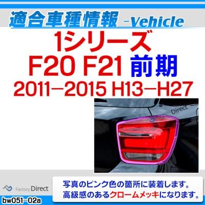 ri-bw051-02 テールライト用 1シリーズF20 F21(前期 2011-2015 H13-H27)BMW クロームメッキランプトリム ガーニッシュ   外装パーツ BMW メッキパーツ メッキトリム グッズ カスタムパーツ 車 テールライト ランプ)