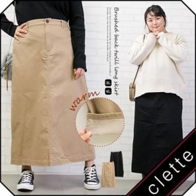 大きいサイズ/レディース/3L/4L/裏起毛ツイルロングスカート
