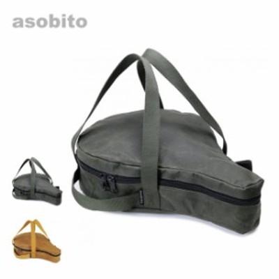 asobito アソビト 10インチ スキレットコンボクッカー(防水帆布)