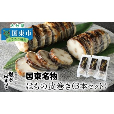 29040A_国東名物・はもの皮巻き(3本セット)・通