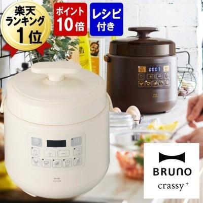あすつく P10倍 公式レシピおまけ 電気圧力鍋 BRUNO crassy+ マルチ圧力クッカー アイボリー BOE058-IV ブルーノ スロークッカー 圧力鍋 おしゃれ