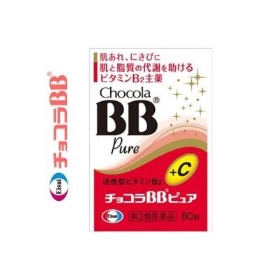 エーザイ チョコラBB ピュア 80錠 (第3類医薬品)