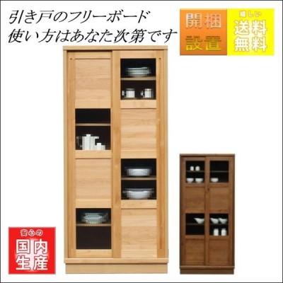 【開梱設置】使い方はあなた次第80幅フリーボード ハッピー[扉が選べる]『ダニングボード、書棚、シューズボックス』