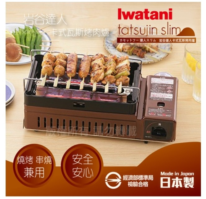日本iwatani岩谷新網烤串燒磁式瓦斯烤爐-2.3kw-咖啡色-cb-abr-1